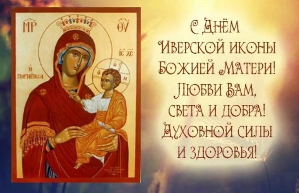 Как люди отмечают всемирно известный праздник Иверской иконы Божией Матери