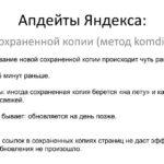 Что такое апдейт и апдейты Яндекса