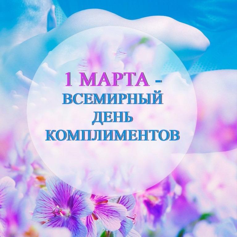 1 марта – всемирный день комплимента