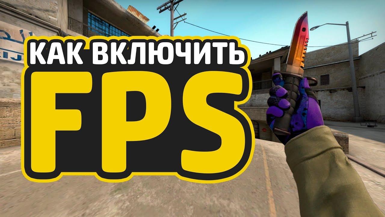 Как посмотреть FPS – CS GO