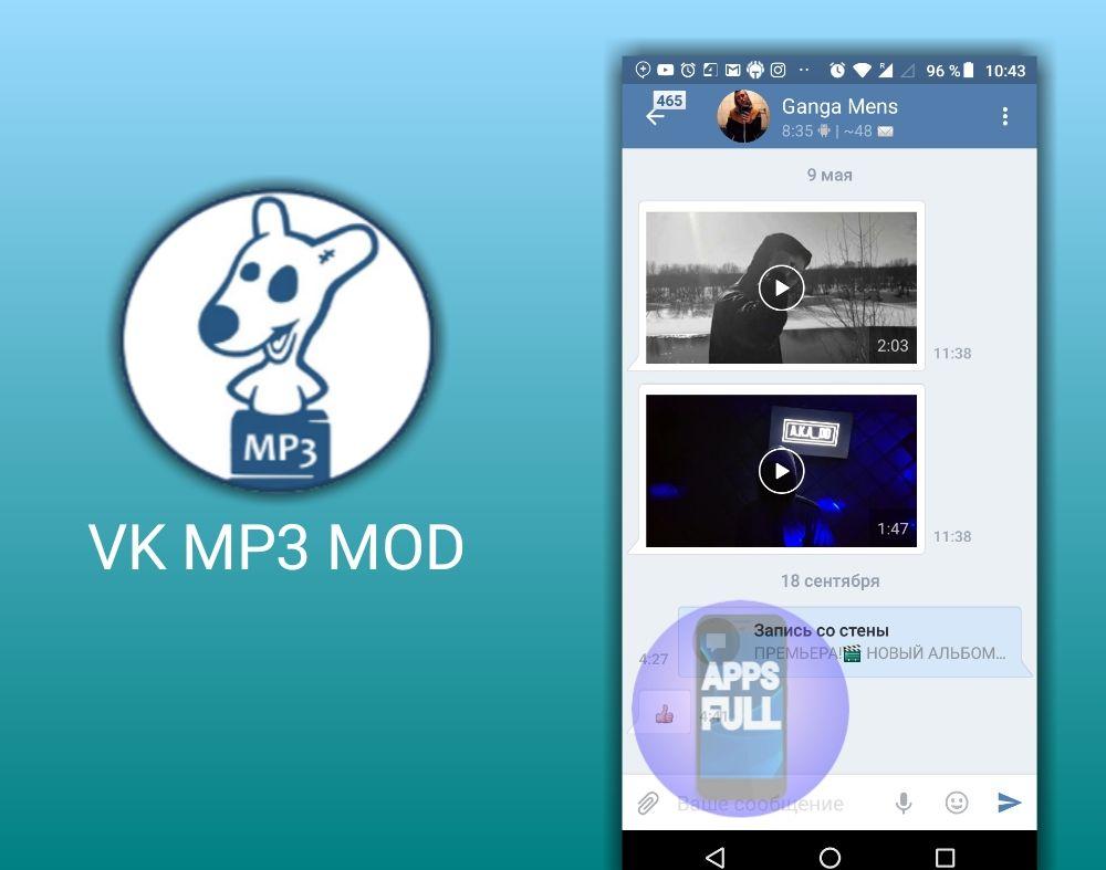 Cкачать VK MP3 MOD APK на Андроид бесплатно