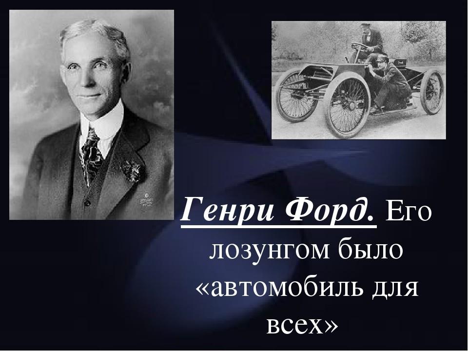 Был ли прав Генри Форд говоря о том, что новая машина лучшая?