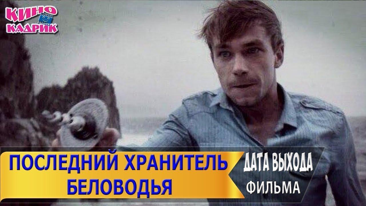 Последний хранитель Беловодья дата выхода, когда ждать?