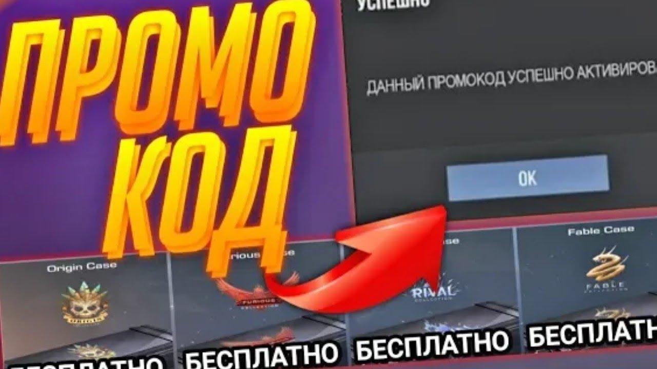Промокоды СТАНДОФФ 2 КЕЙС