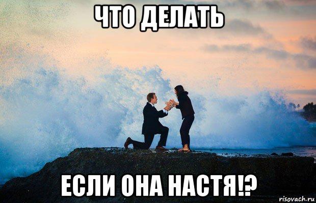 Что делать, если твою девушку зовут Настя